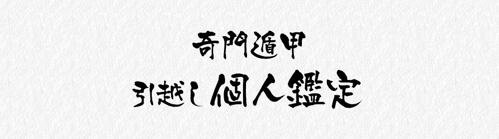 日本式と中国式のダブル鑑定