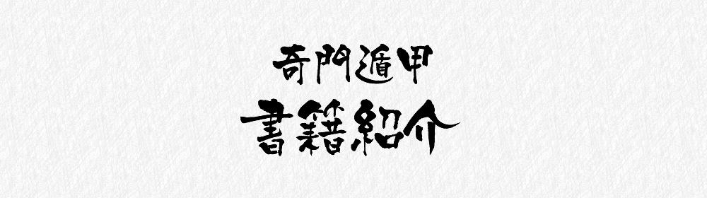 奇門遁甲 書籍紹介